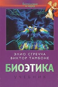 Биоэтика