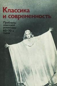 Классика и современность. Проблемы советской режиссуры 60-70-х годов