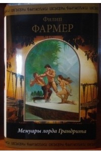 Мемуары лорда Грандрита