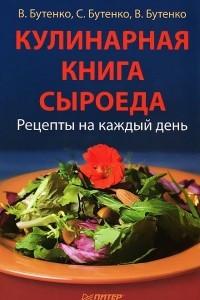 Кулинарная книга сыроеда: Рецепты на каждый день