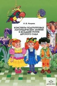 Конспекты подгрупповых логопедических занятий в младшей группе детского сада