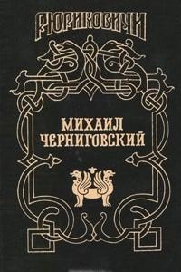 Миxаил Черниговский