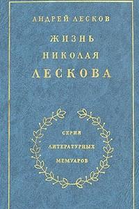 Жизнь Николая Лескова. В двух томах. Том 1