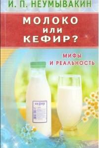 Молоко или кефир? Мифы и реальность