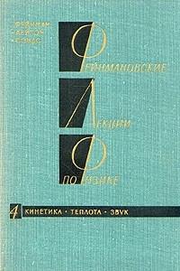 Фейнмановские лекции по физике.Том 4. Кинетика. Теплота. Звук