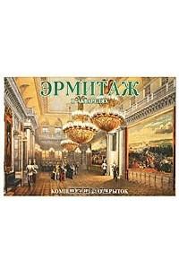Эрмитаж в акварелях / The Hermitage in Watercolours (набор из 24 открыток)