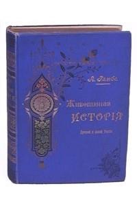 Живописная история Древней и новой России