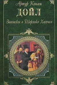 Записки о Шерлоке Холмсе: Этюд в багровых тонах. Собака Баскервилей. Рассказы