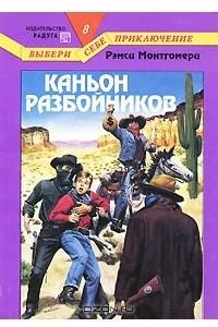 Каньон разбойников