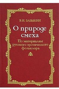 О природе смеха. По материалам русского эротического фольклора