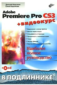 Adobe Premiere Pro CS3 +