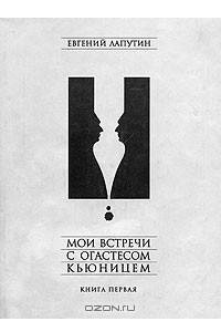 Мои встречи с Огастесом Кьюницем. Книга первая