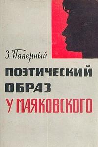 Поэтический образ у Маяковского
