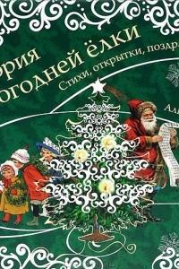 История новогодней елки. Стихи, открытки, поздравления. Альбом для семейного чтения