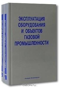 Эксплуатация оборудования и объектов газовой промышленности