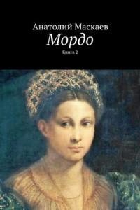 Мордо. Книга2