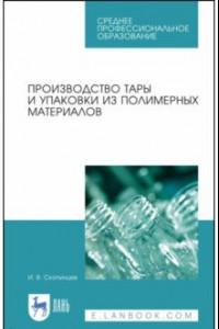 Производство тары и упаковки из полимерных материалов. Учебное пособие