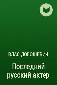 Последний русский актер