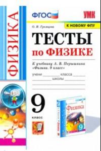 Физика. 9 класс. Тесты к учебнику А.В. Перышкина. ФПУ