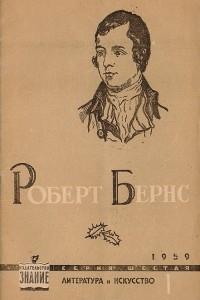 Роберт Бернс (К 200-летию со дня рождения)
