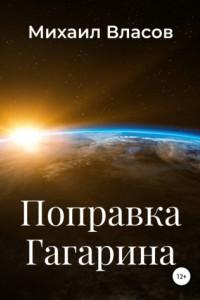 Поправка Гагарина