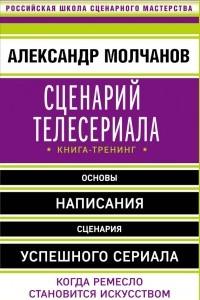 Сценарий телесериала. Книга-тренинг