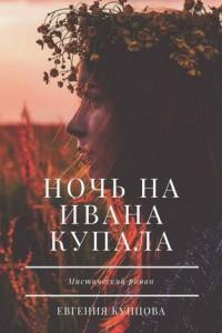 Ночь наИвана Купала. Мистический роман