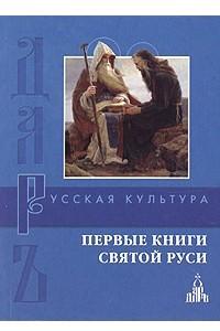 Первые книги Святой Руси