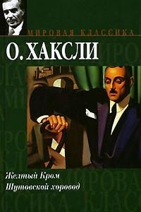 Желтый Кром. Шутовской хоровод
