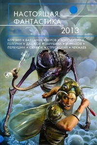 Настоящая фантастика - 2013