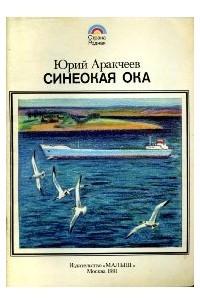 Синеокая Ока
