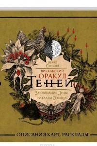 Викканский Оракул Теней. Заклинания Луны, Ритуалы Солнца