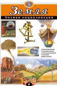 Земля. Полная энциклопедия