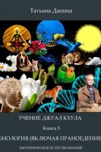 Биология (включая праноедение)