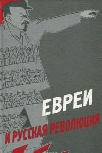 Евреи и русская революция