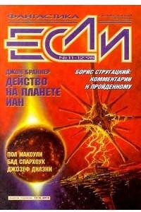 Если №11-12, ноябрь-декабрь 1998