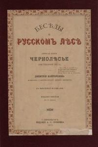 Беседы о русском лесе. Чернолесье (лиственный лес)