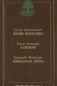 Мария Магдалина, Вампиры, Кавказская война