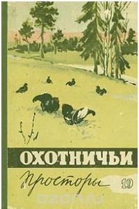 Охотничьи просторы. Альманах, №19