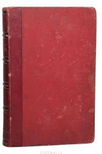 Род князей Зацепиных. В 2 томах. В одной книге