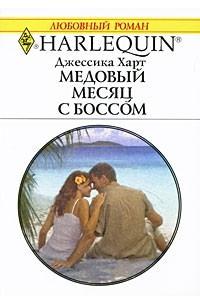 Медовый месяц с боссом