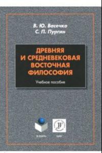 Древняя и средневековая восточная философия. Учебное пособие