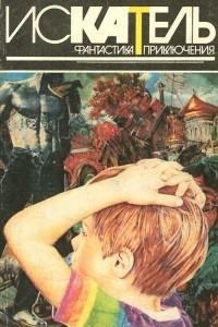 Искатель, №3, 1996