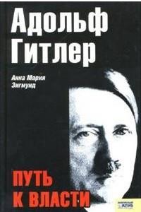 Адольф Гитлер. Путь к власти