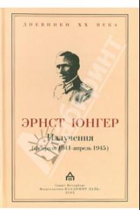 Излучения (февраль 1941-апрель 1945)