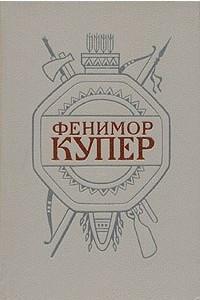 Фенимор Купер. Собрание сочинений в шести томах. Том 1