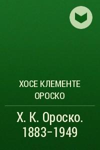 Х. К. Ороско.1883-1949