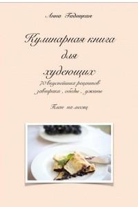 Кулинарная книга для худеющих