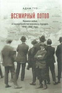 Всемирный потоп. Великая война и переустройство мирового порядка, 1916-1931 годы