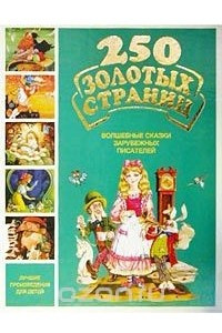 250 золотых страниц. Волшебные сказки зарубежных писателей